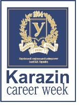 ������� ����� � ��� ���� �.�. ������� � �Karazin Career Week�