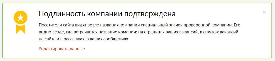 Проверенная компания