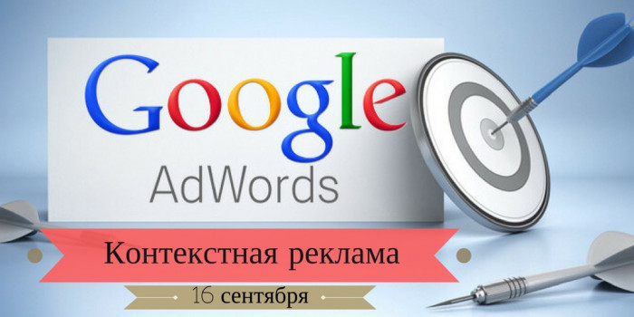 Курсы гугл по контекстной рекламе